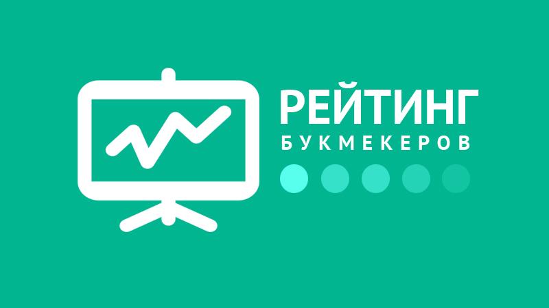 Обновленный рейтинг букмекеров на 26 марта