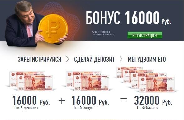 Бонус от Winline (Винлайн) 16 000 рублей за депозит