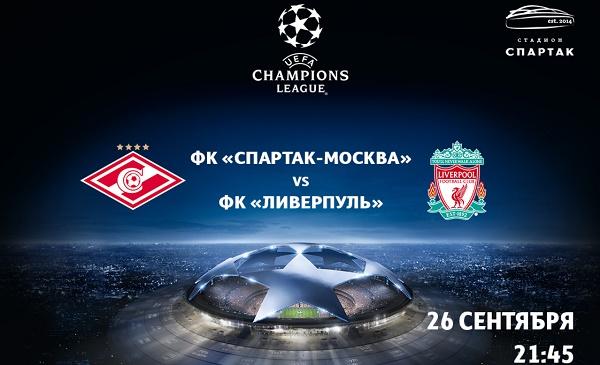Прогноз на матч Спартак - Ливерпуль (26.09.2017)