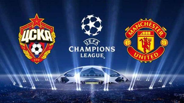 Прогноз на матч ЦСКА – Манчестер Юнайтед (27.09.2017)